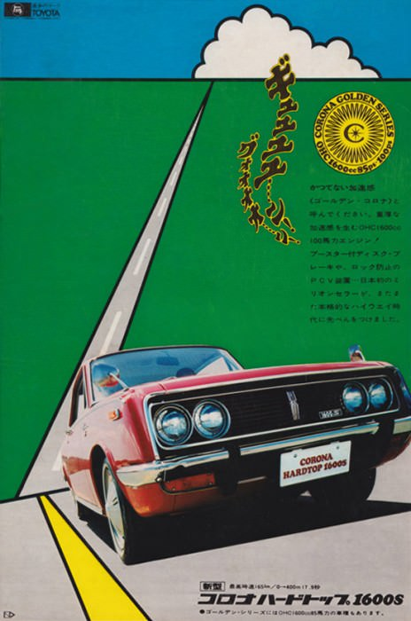 Vintage Japanese advertisement via Visual News.