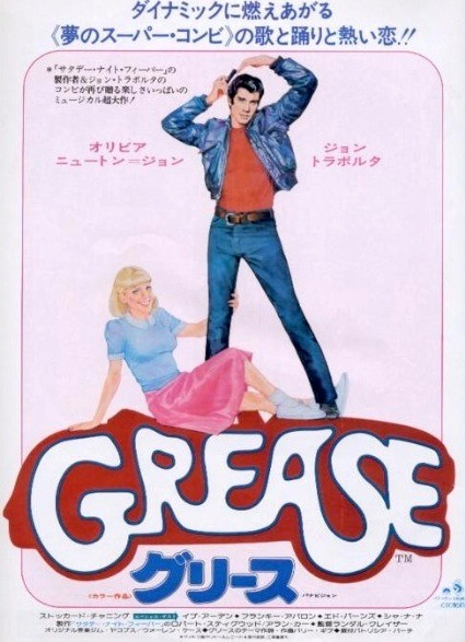 Japanese movie poster for Grease, 1978. Via Tumblr.