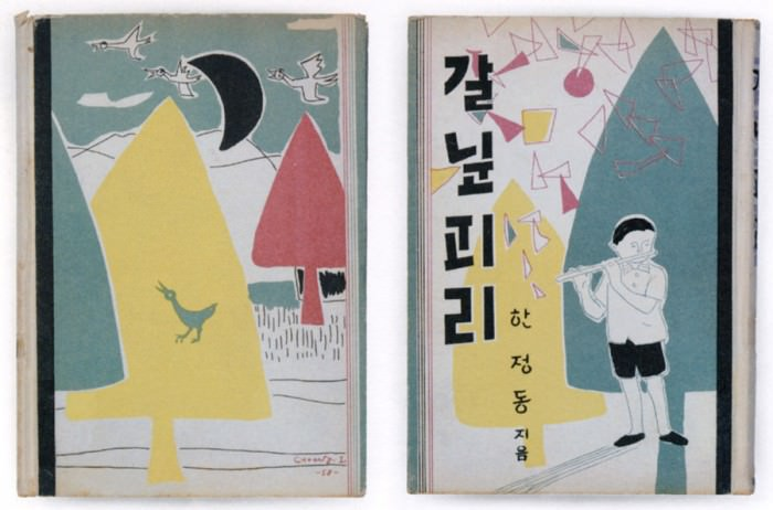 Cover, by Yi Chung-geun, of The Reed Leaf Flute (1958), via 50 Watts.